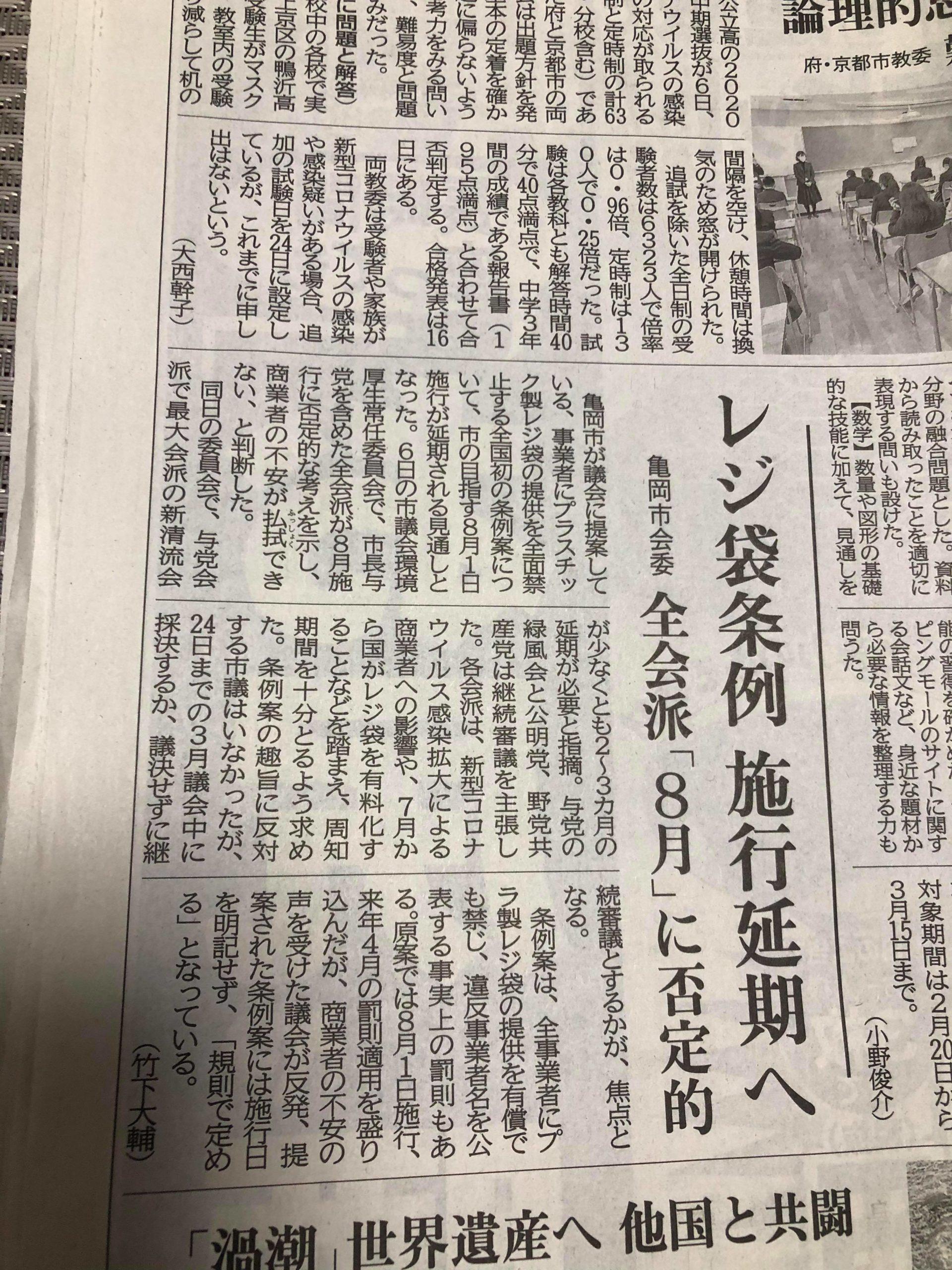 京都新聞 マスクなど