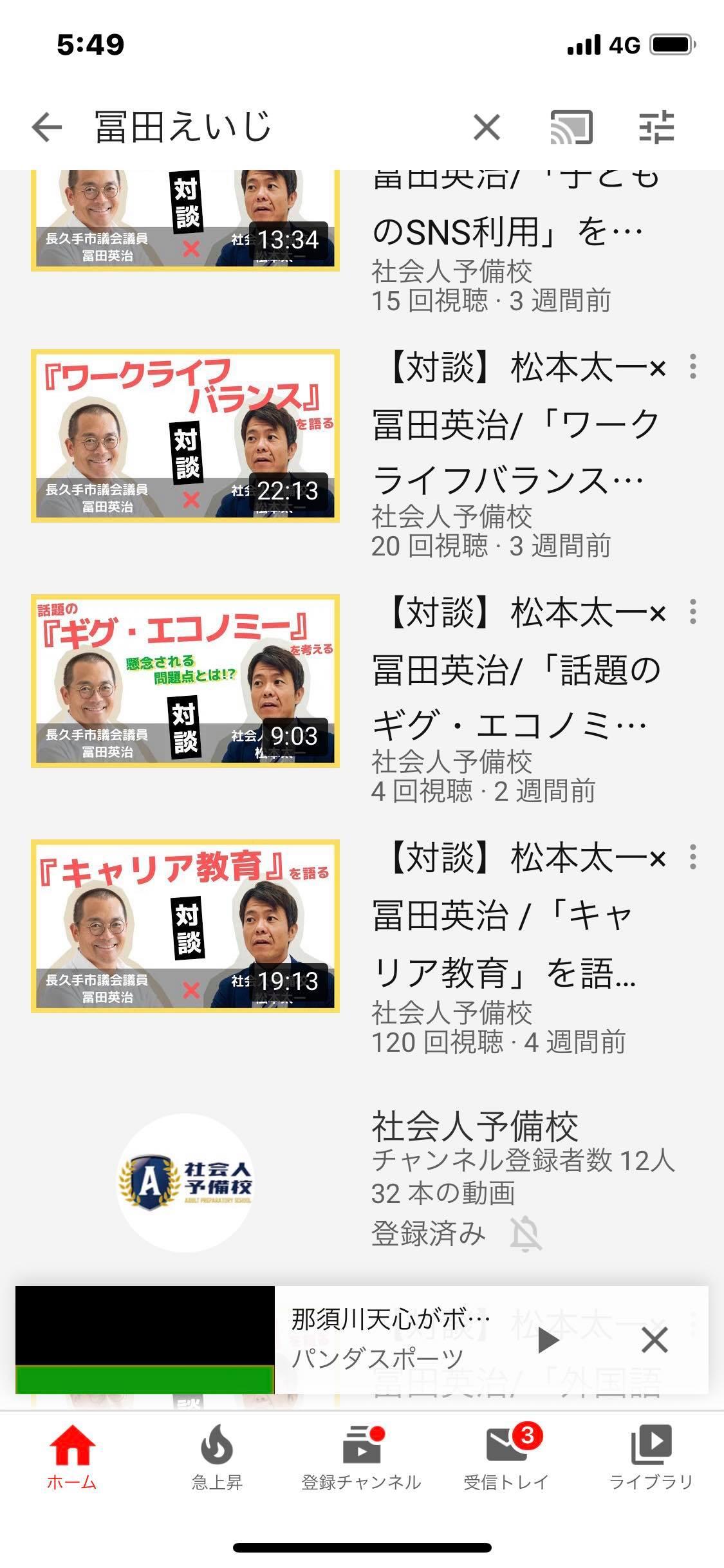 冨田えいじ YouTube